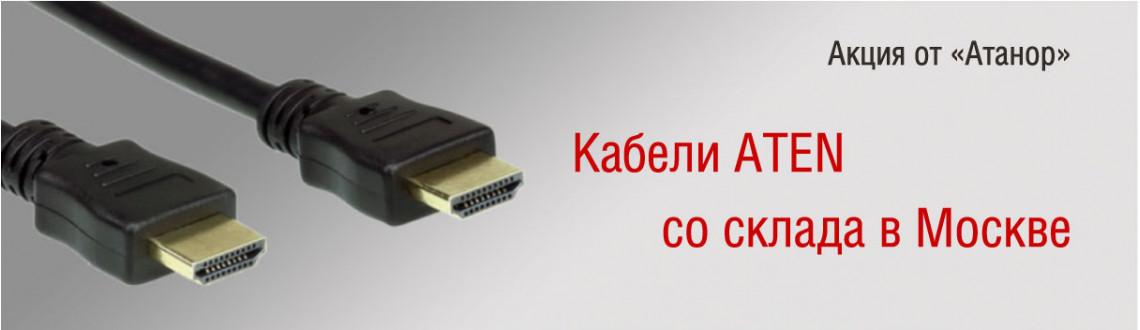 кабели ATEN со склада в Москве