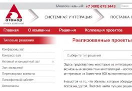 Сайт Атаноргрупп